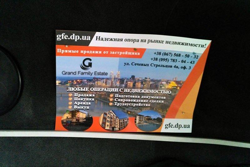reklama v marshrutkah novostroika na Petrovskogo 2