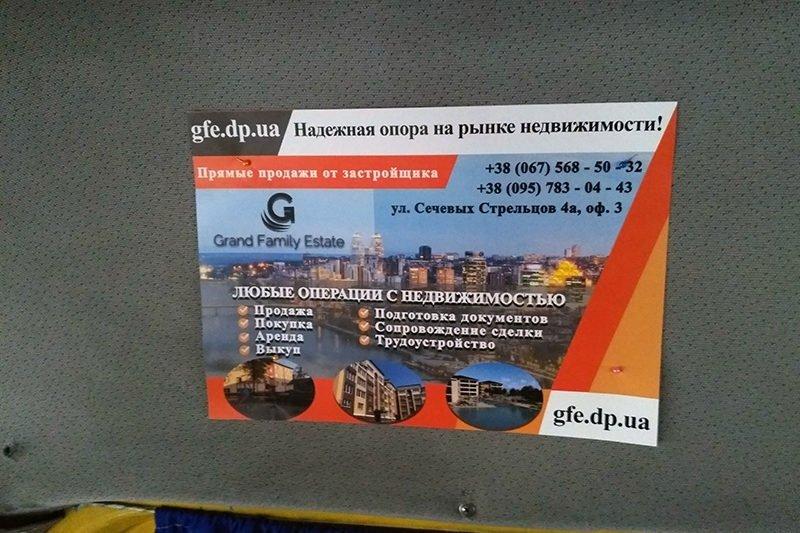 reklama v marshrutkah novostroika na Petrovskogo 3