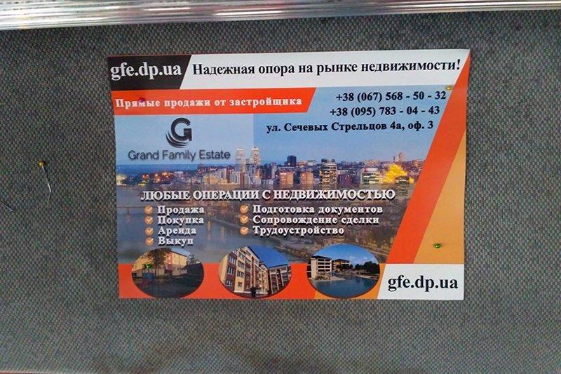 reklama v marshrutkah novostroika na Petrovskogo 5