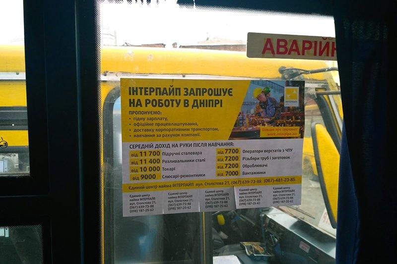 reklama v marshrutkah transporte interpaip revolt 1