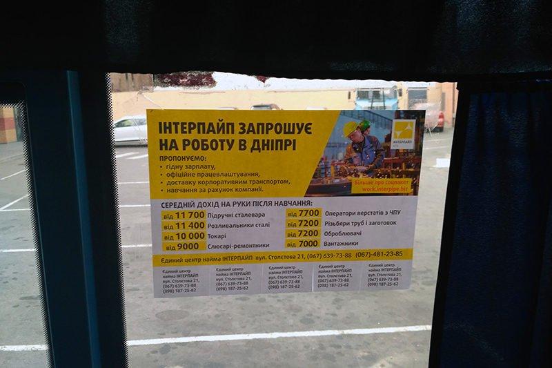 reklama v marshrutkah transporte interpaip revolt 2