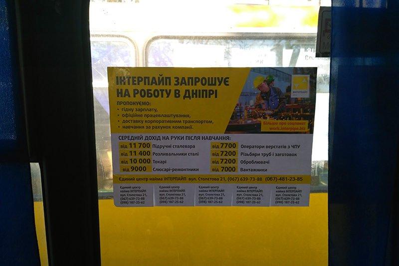 reklama v marshrutkah transporte interpaip revolt 3
