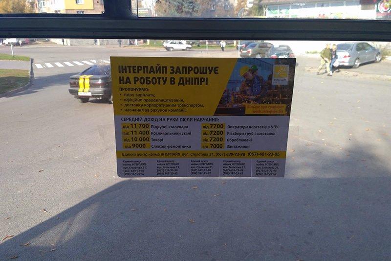 reklama v marshrutkah transporte interpaip revolt 4