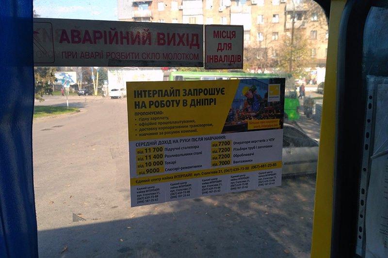 reklama v marshrutkah transporte interpaip revolt 5