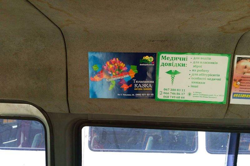 reklama v transporte v marshrutkah kropivnickiy revolt 3