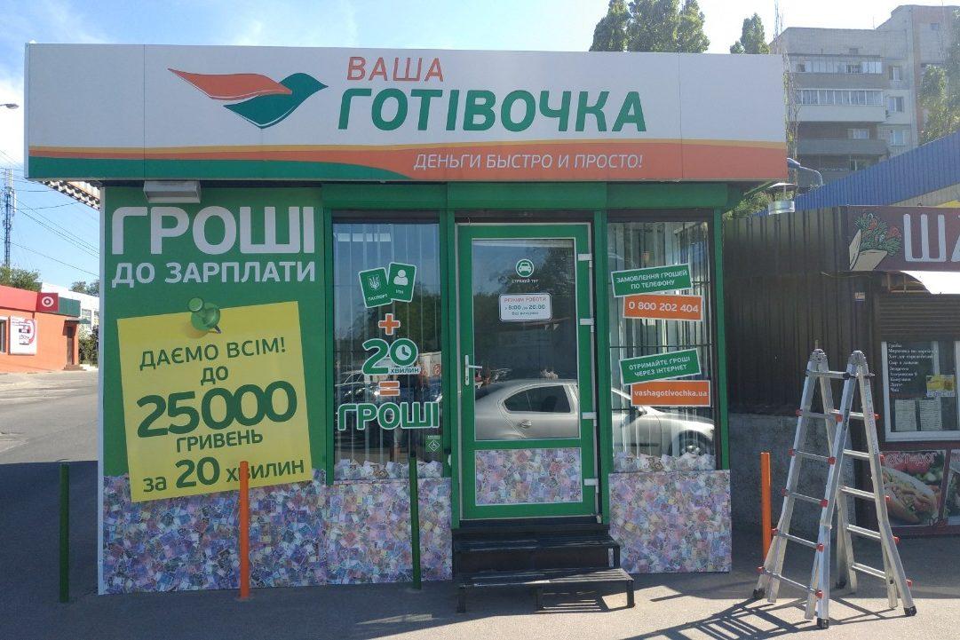 naruzhnaya reklama okleyka vitrin vasha gotivochka