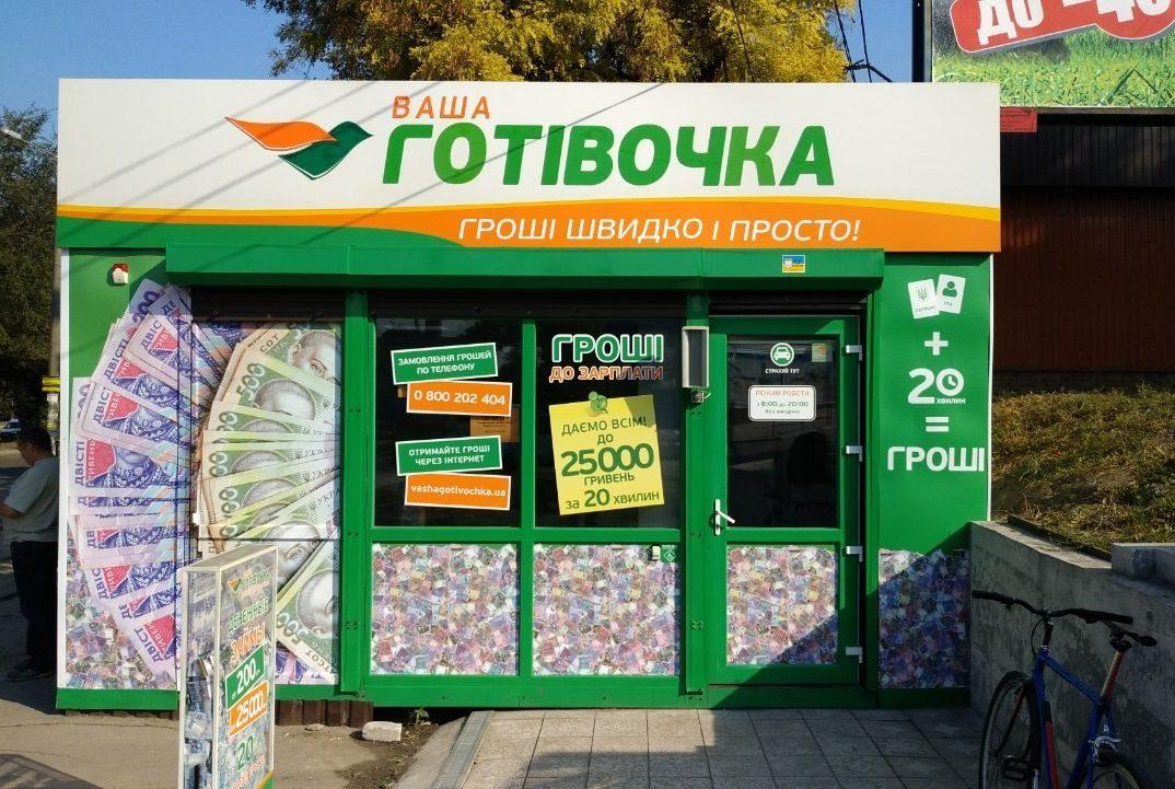 naruzhnaya reklama okleyka vitrin vasha gotivochka1