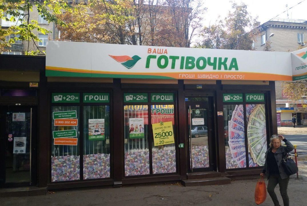 naruzhnaya reklama okleyka vitrin vasha gotivochka3