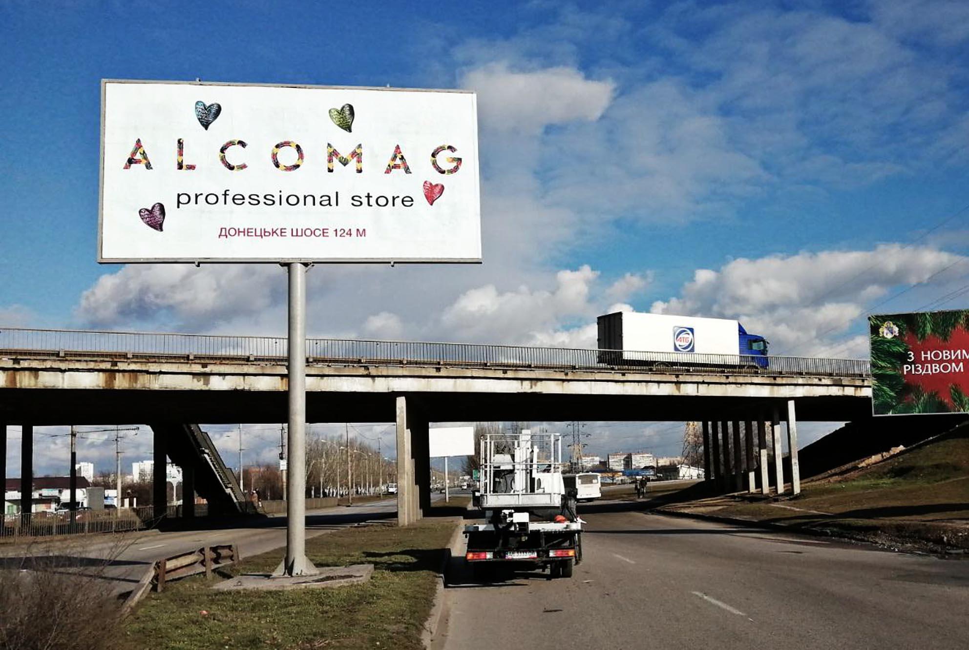 Старт масштабної рекламної кампанії для мережі магазинів Алкомаг