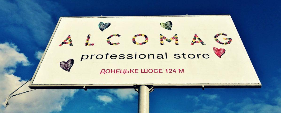 Масштабная рекламная кампания для сети магазинов Алкомаг
