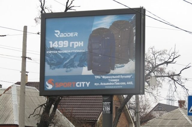 naruzhnaya reklama sport siti revolt dnepr kharkov4