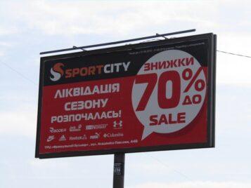 Роздрібно-торгова реклама для магазинів Спорт Сіті