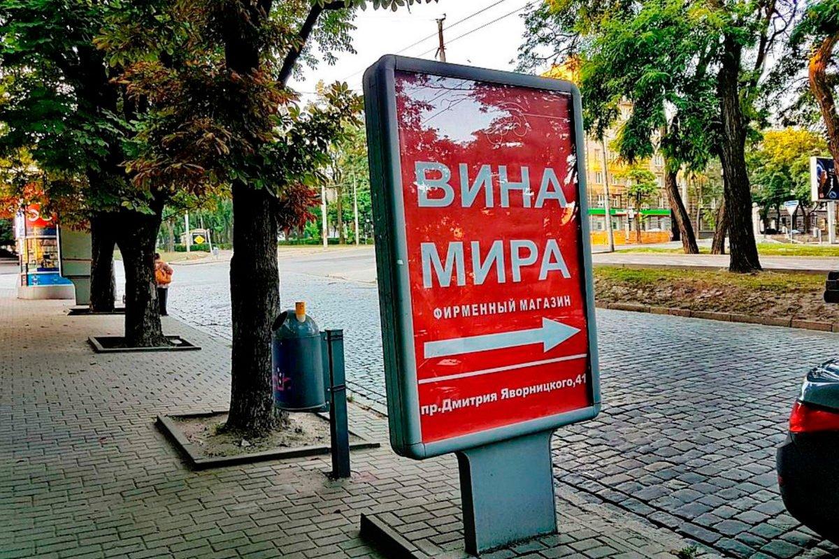naruzhnaya reklama vina mira revolt dnepr