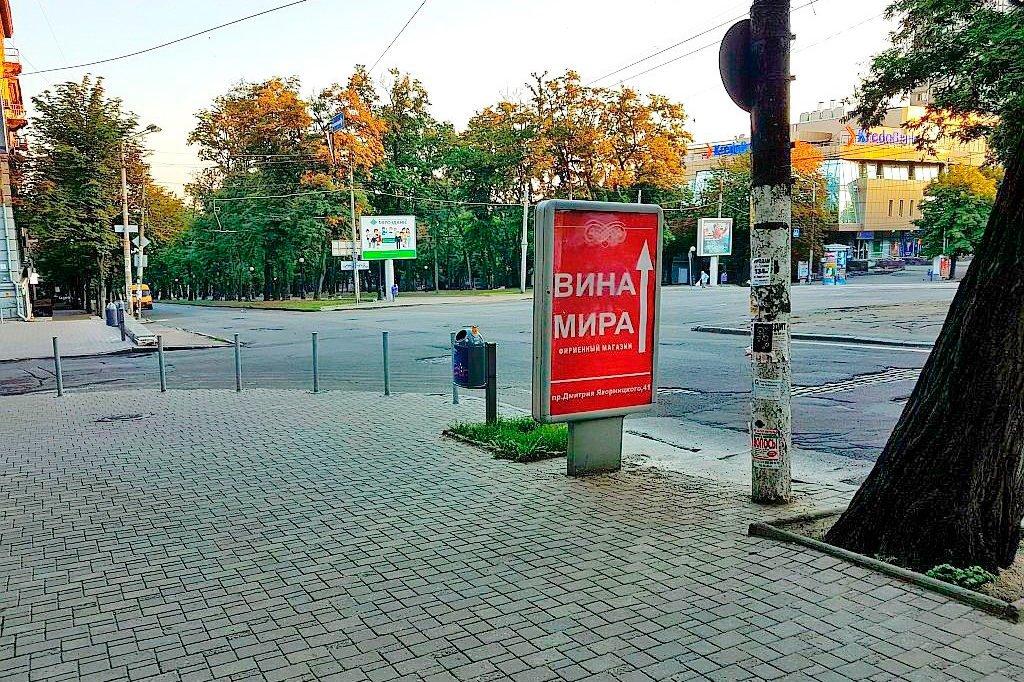 naruzhnaya reklama vina mira revolt dnepr1