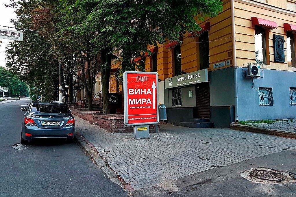 naruzhnaya reklama vina mira revolt dnepr2