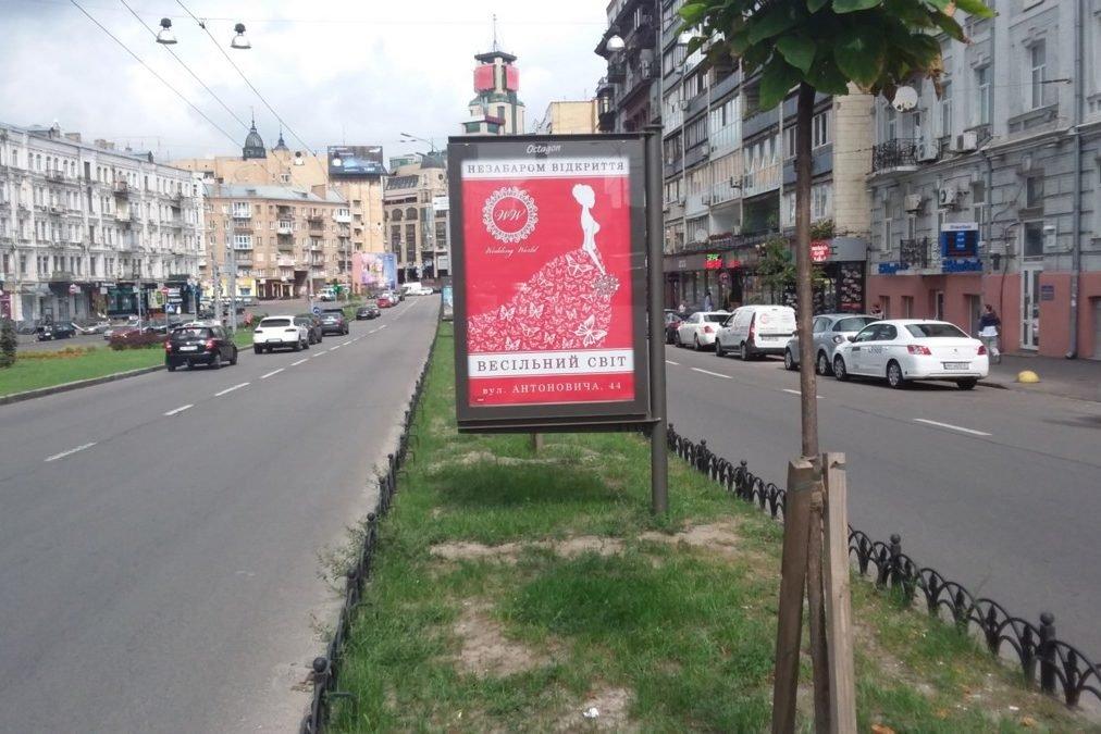 naruzhnaya reklama wedding world revolt kiyev