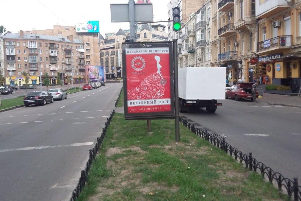 naruzhnaya reklama wedding world revolt kiyev 2