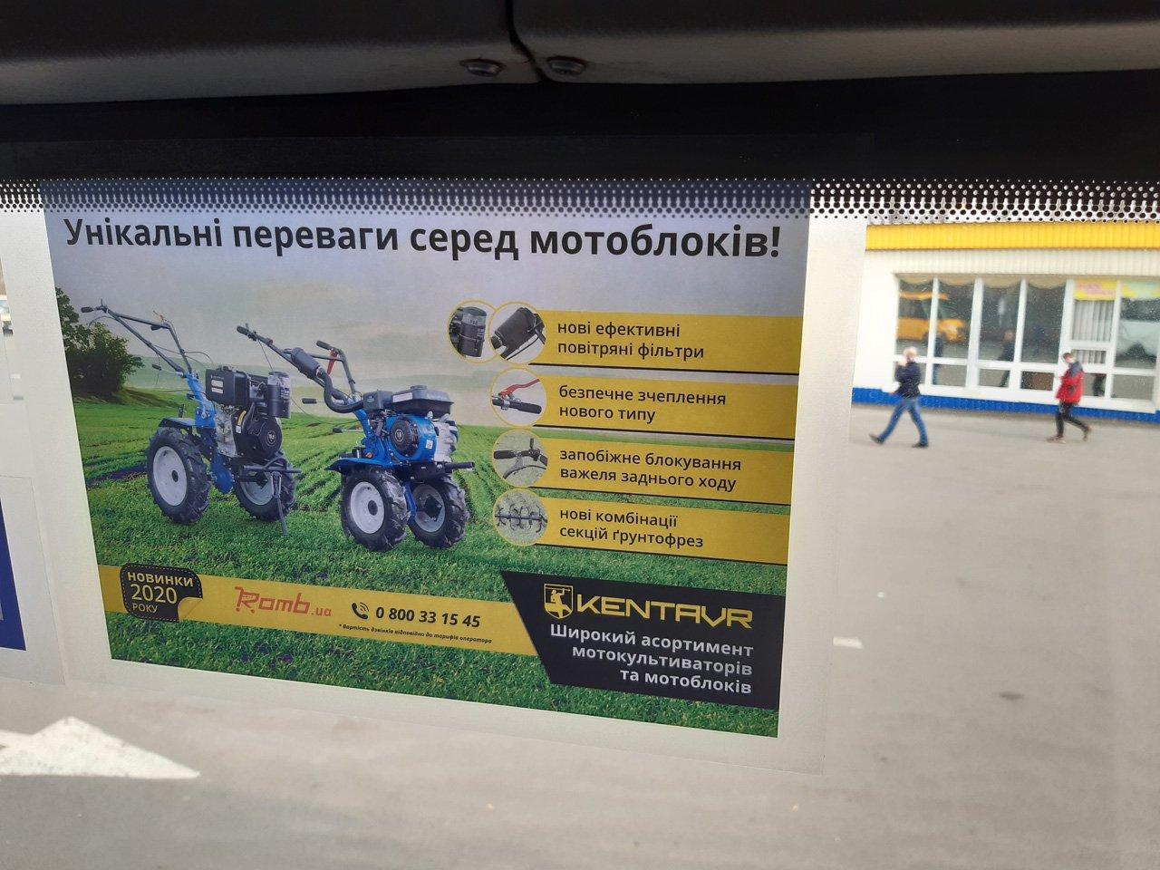 Реклама на листовках компании ДТЗ в 24 городах Украины