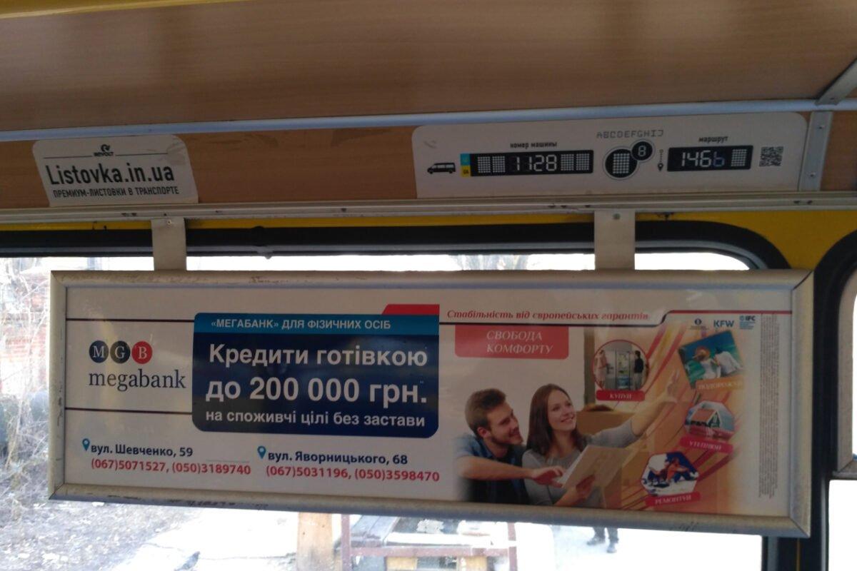 Reklama v transporte listovki revolt 2 2