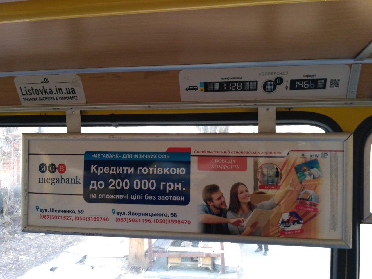 Реклама Мегабанка в маршрутках