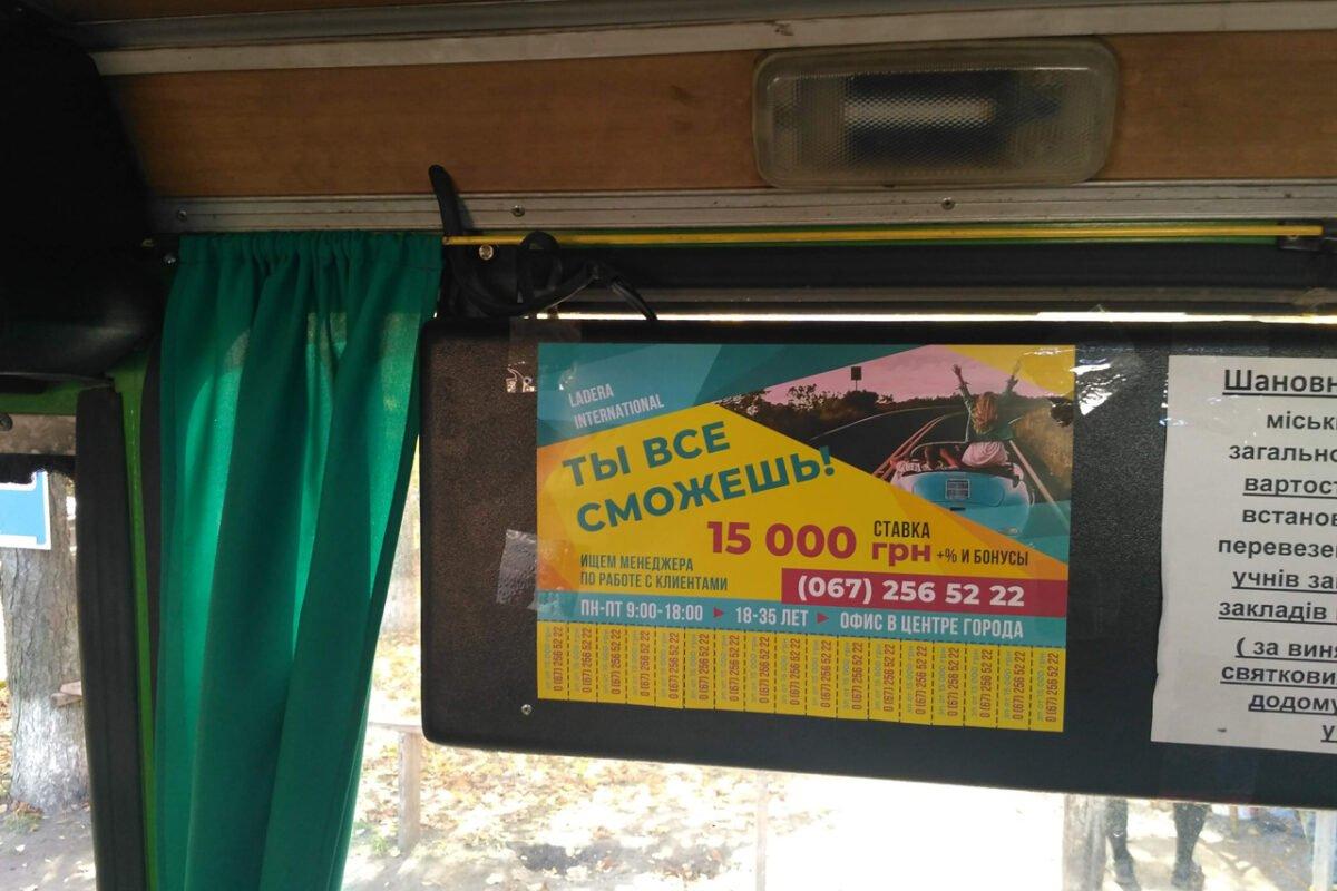 Reklama v transporte listovki revolt 2 3