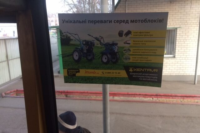 Reklama v transporte listovki revolt 3 1