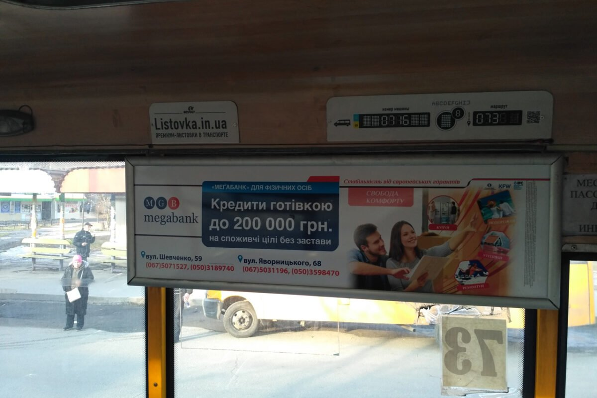 Reklama v transporte listovki revolt 3 2