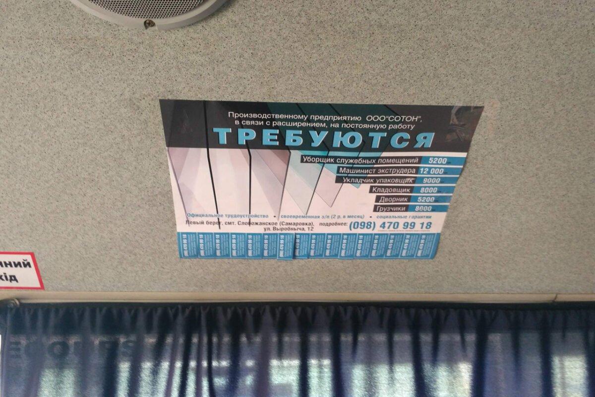 Reklama v transporte listovki revolt 5