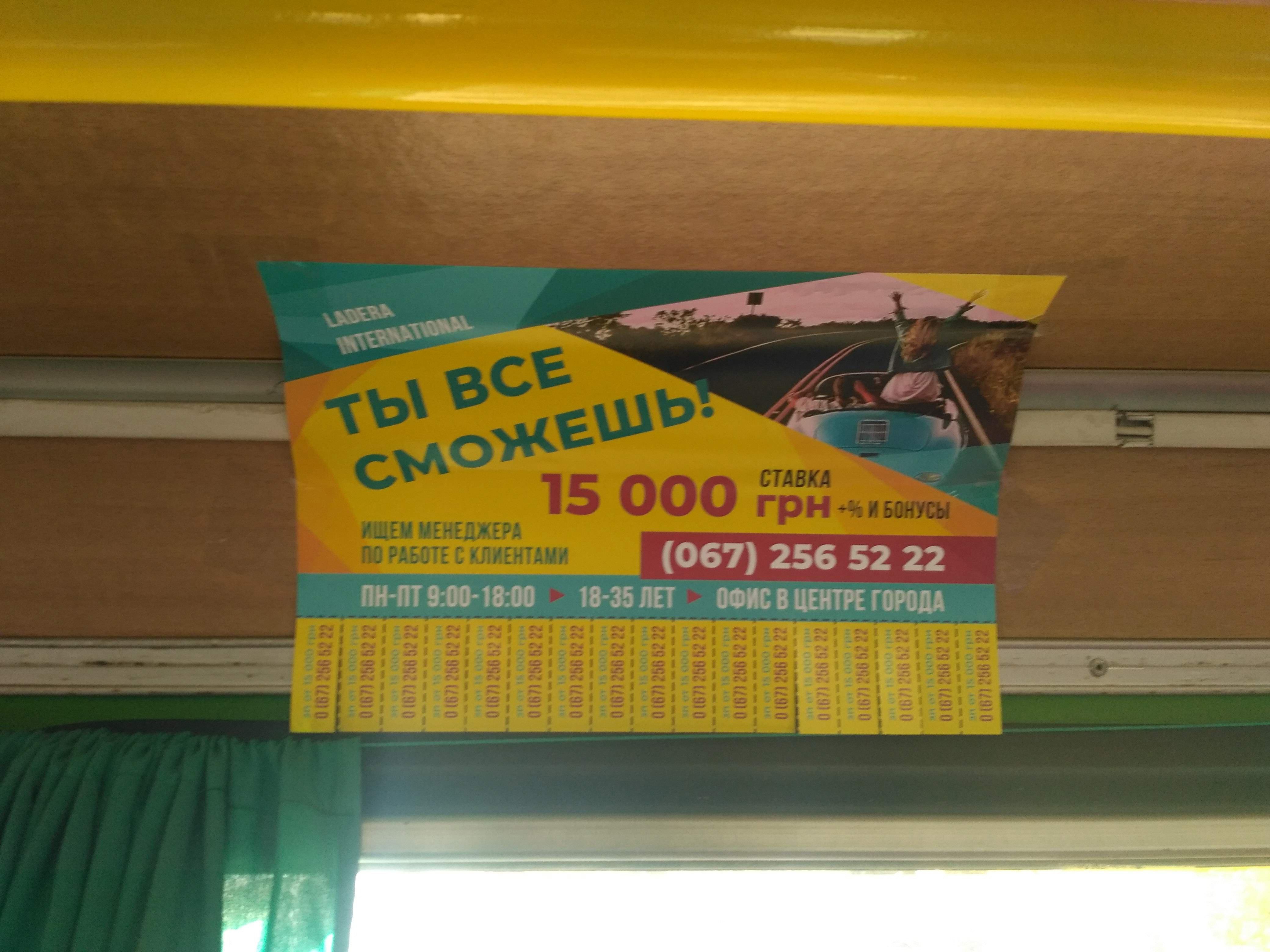 """Реклама на листовках в маршрутках компании """"Ladera International"""""""