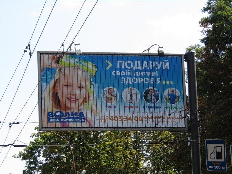 """Рекламна кампанія для Фітнес клубу """"Волна"""""""