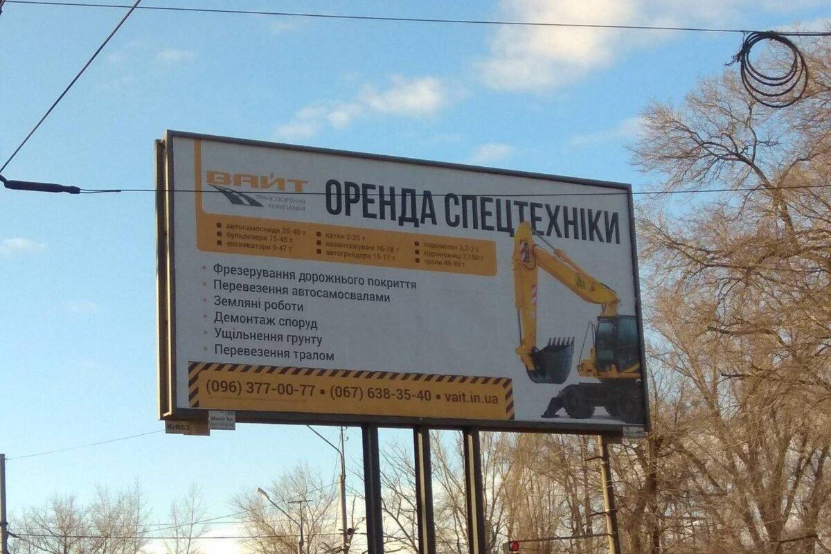 naruzhnaya reklama billbordy transportnaya kompaniya vayt revolt krivoy rog 1