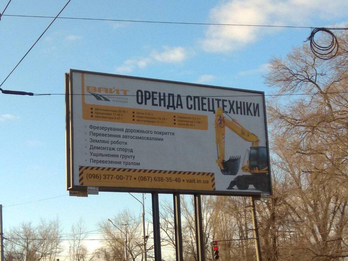 """Розміщення реклами для транспортної компанії """"Вайт"""""""