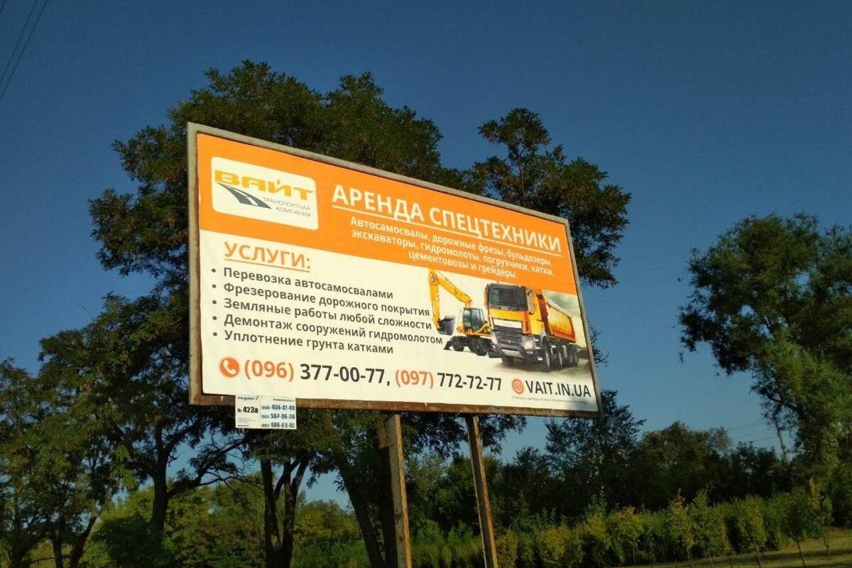 naruzhnaya reklama billbordy transportnaya kompaniya vayt revolt krivoy rog 2
