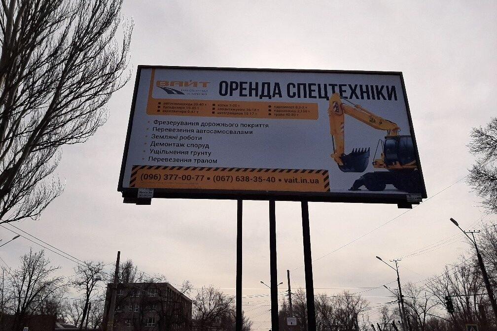 naruzhnaya reklama billbordy transportnaya kompaniya vayt revolt krivoy rog 3