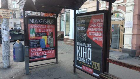 Реклама магазину Monkeyshop на зупинці