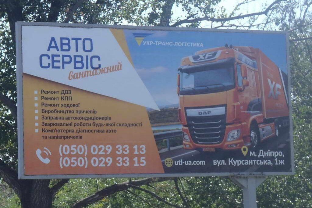 naruzhnaya reklama billbordy dnepr revolt 5