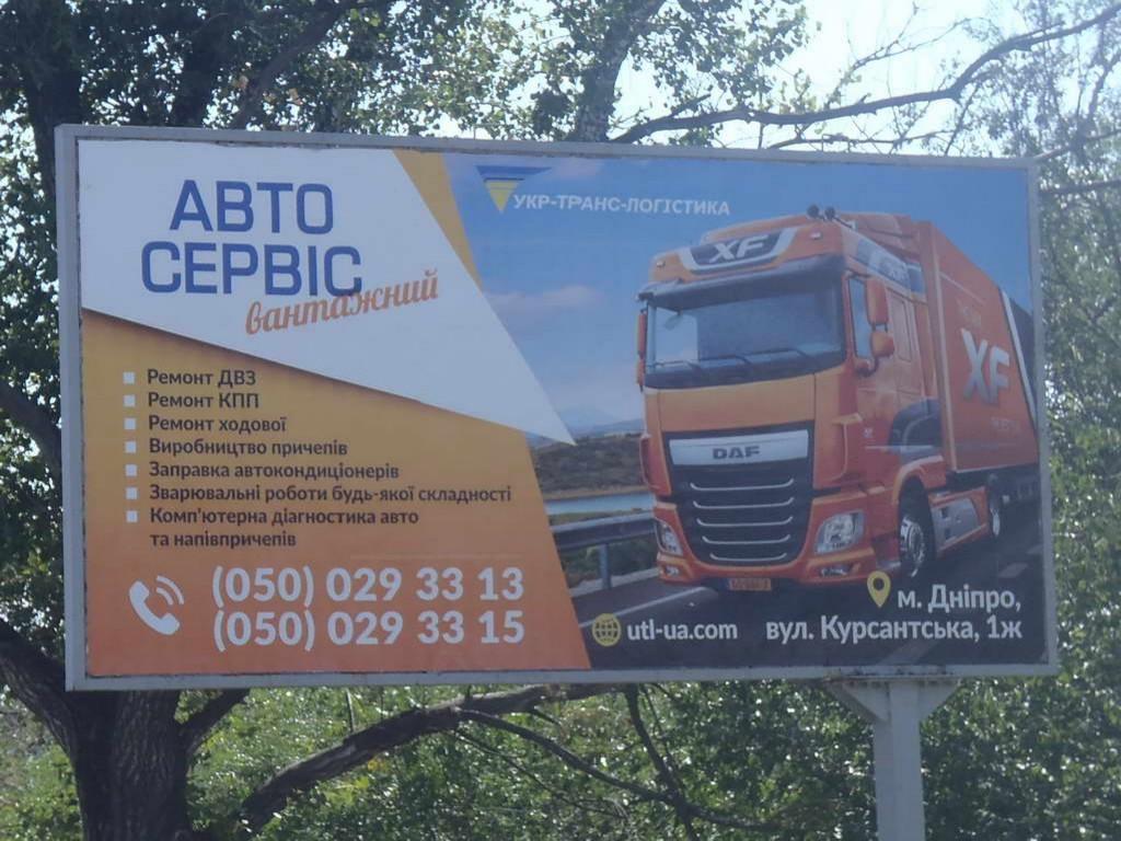 Размещение рекламы на бордах компании Укр-Транс-Логистика