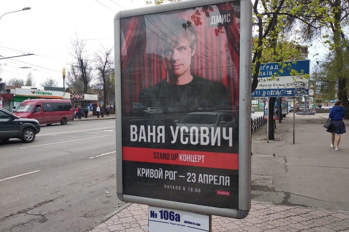 naruzhnaya reklama bilbordy krivoy rog revolt