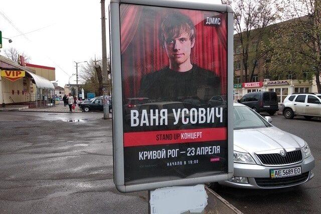 naruzhnaya reklama bilbordy krivoy rog revolt 4