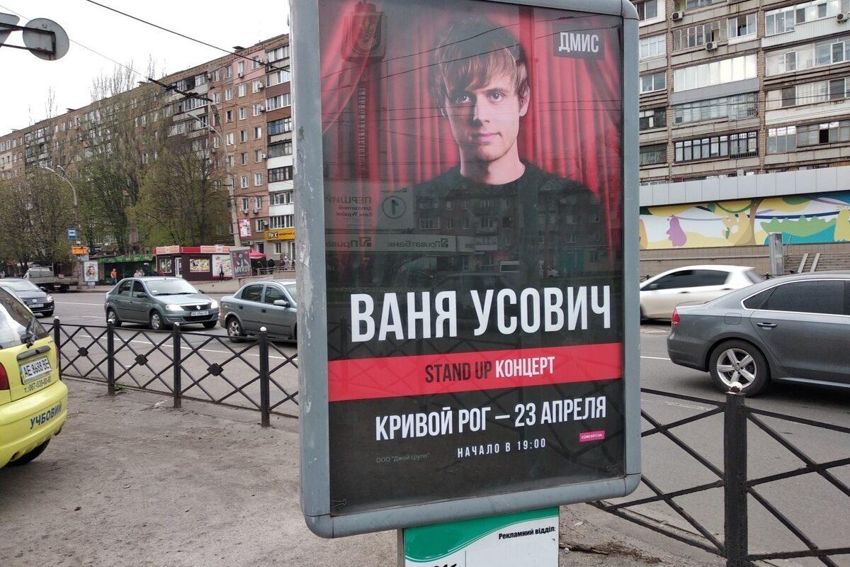 naruzhnaya reklama bilbordy krivoy rog revolt 5