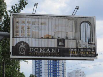 Рекламна кампанія для меблевої фабрики Domani