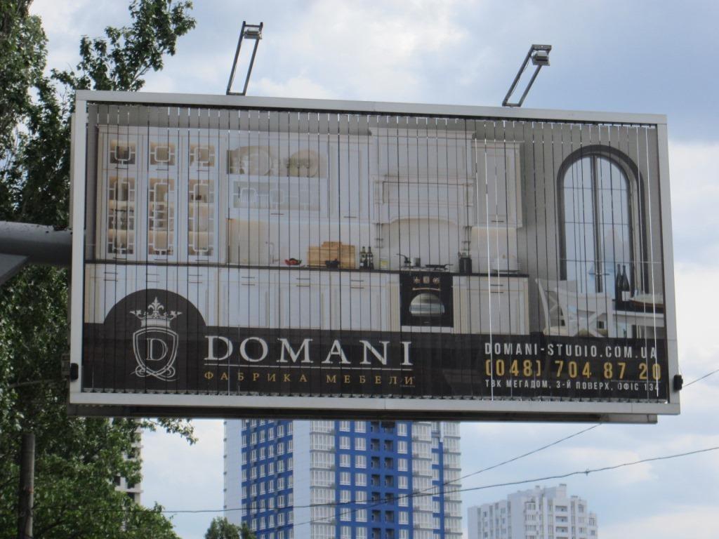 Рекламная кампания для мебельной фабрики Domani