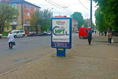 Реклама МРТ-центру