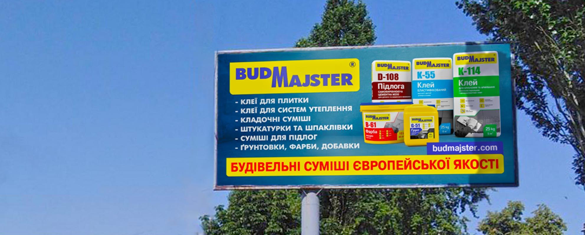 Реклама компанії Будмайстер на білбордах