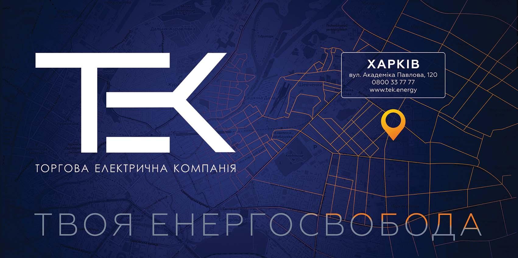 TEK Kharkov