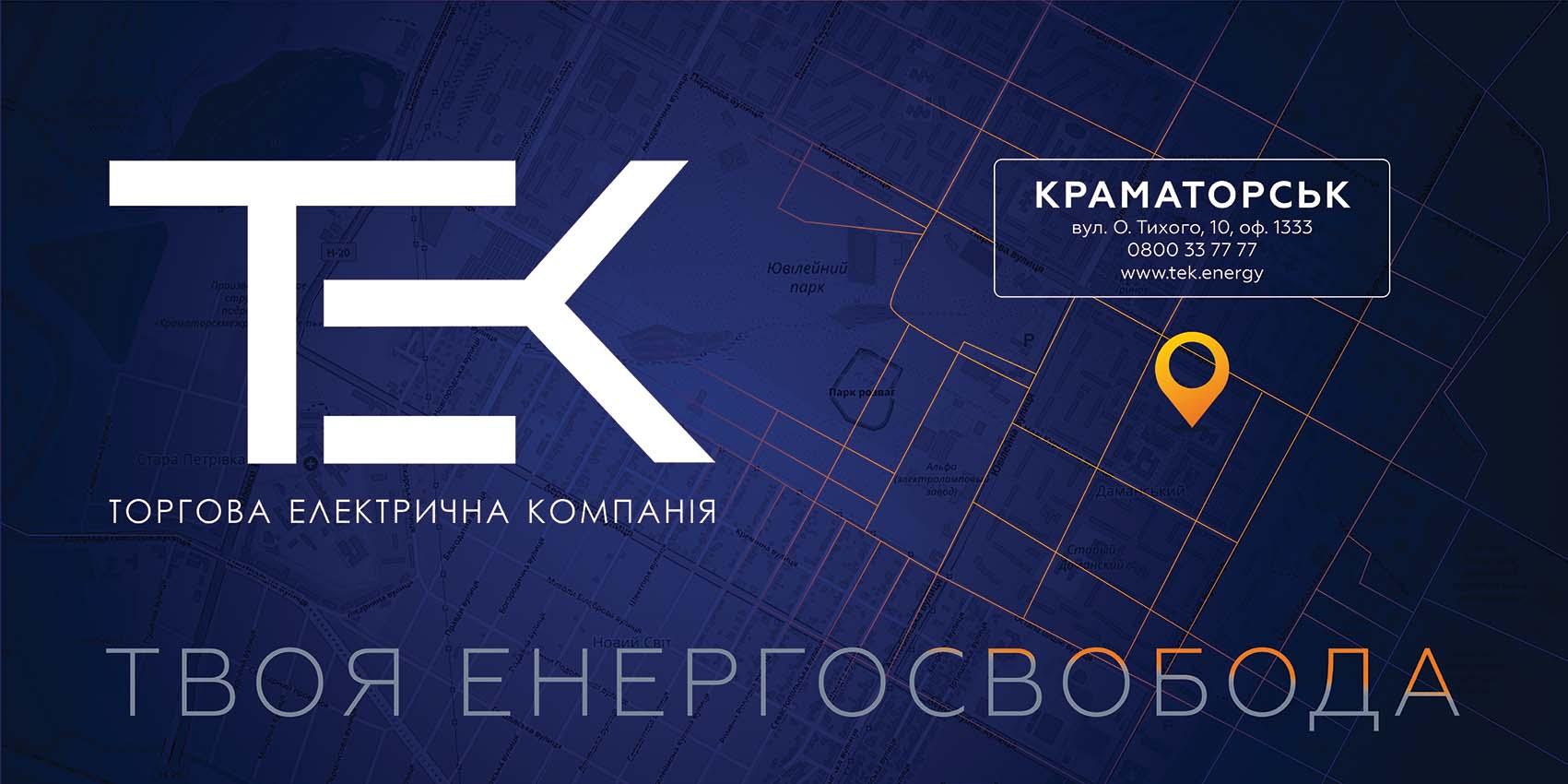 TEK Kramatorsk