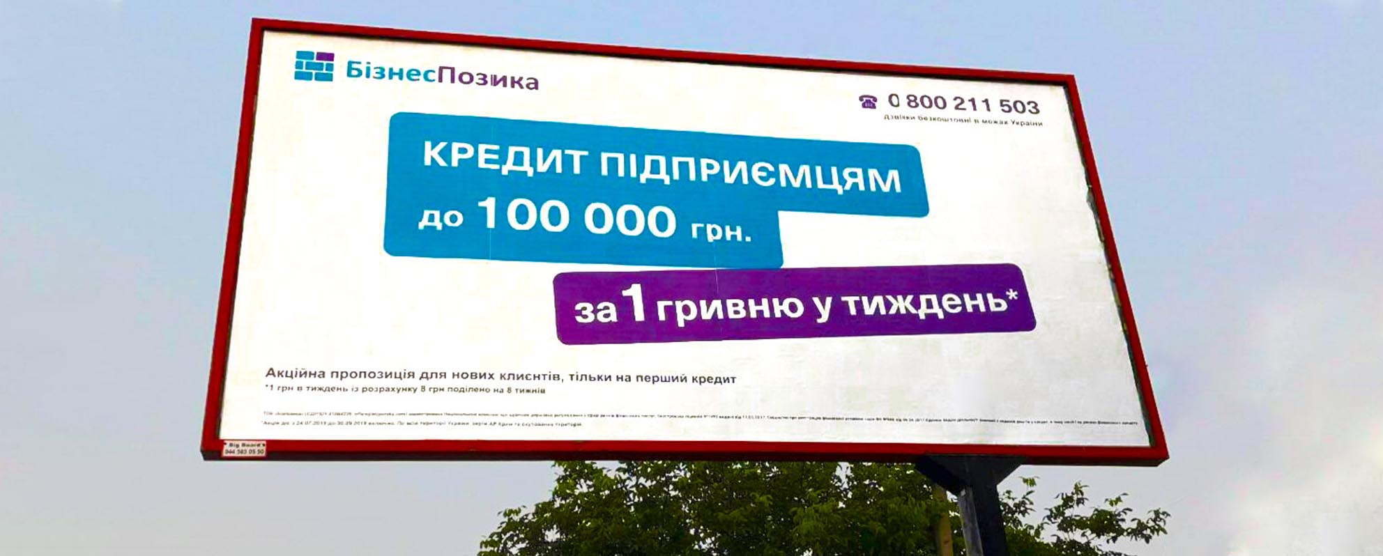Рекламная кампания для Бизнес Позыка