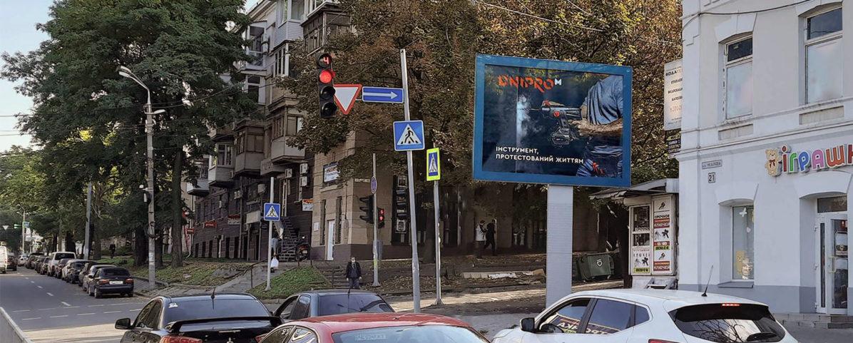 Реклама Днепр М. на скроллерах