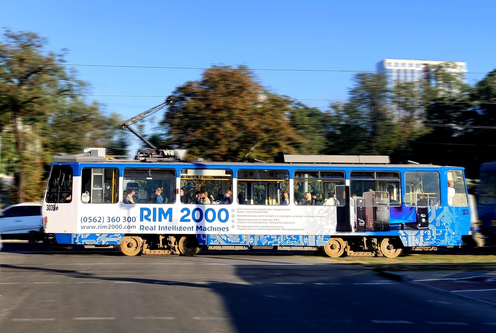 rim2000 case1