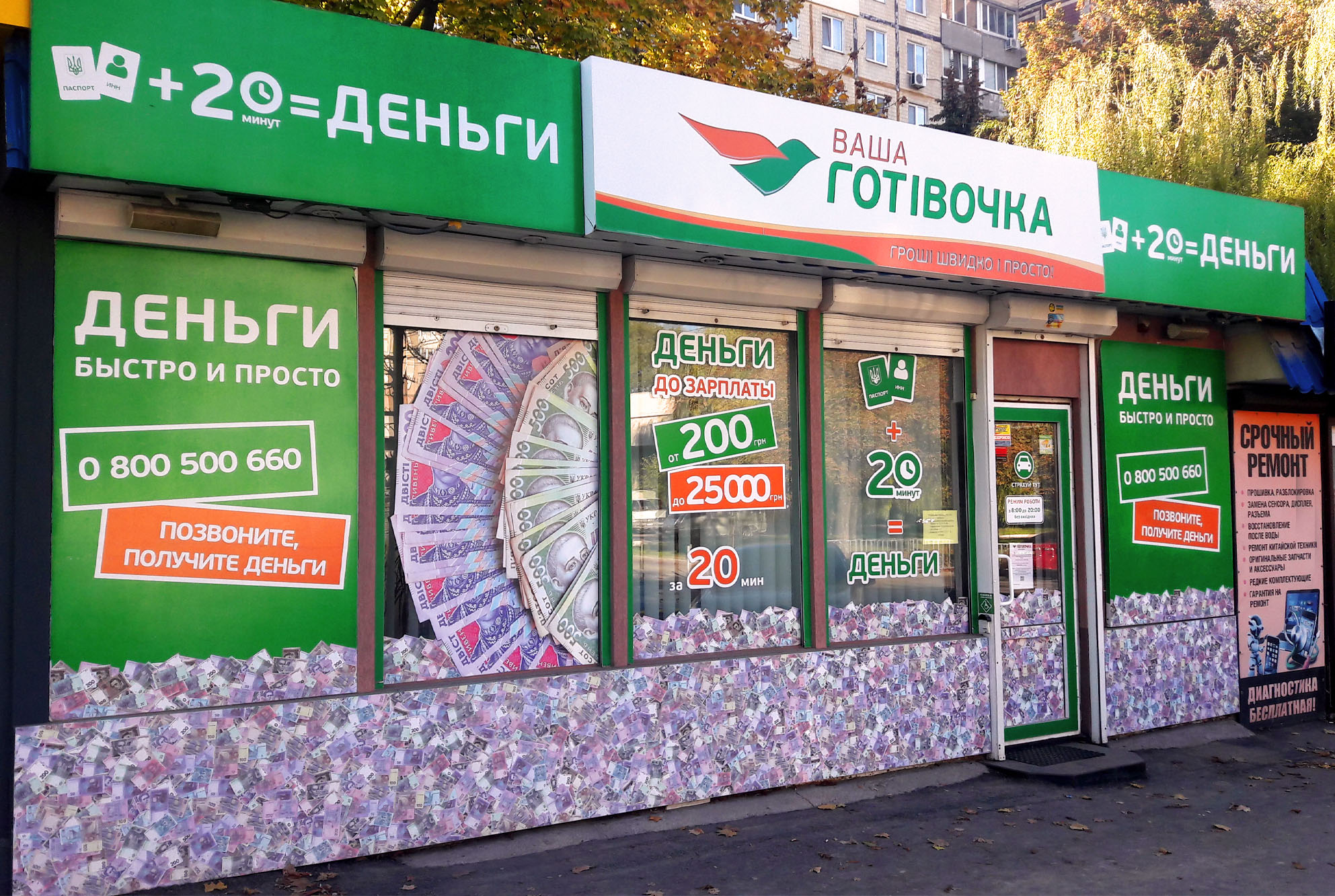 gotivochka case2